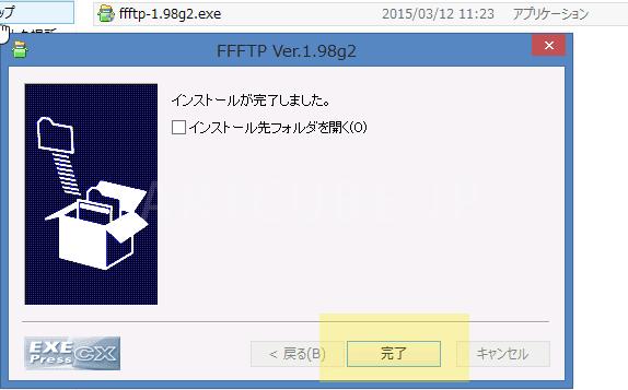 FFFTPの手順4