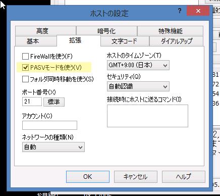 FFFTPの手順8