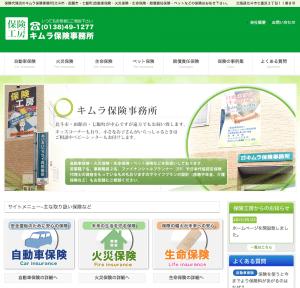 キムラ保険事務所