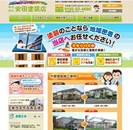 函館の塗装は株式会社安田塗装店