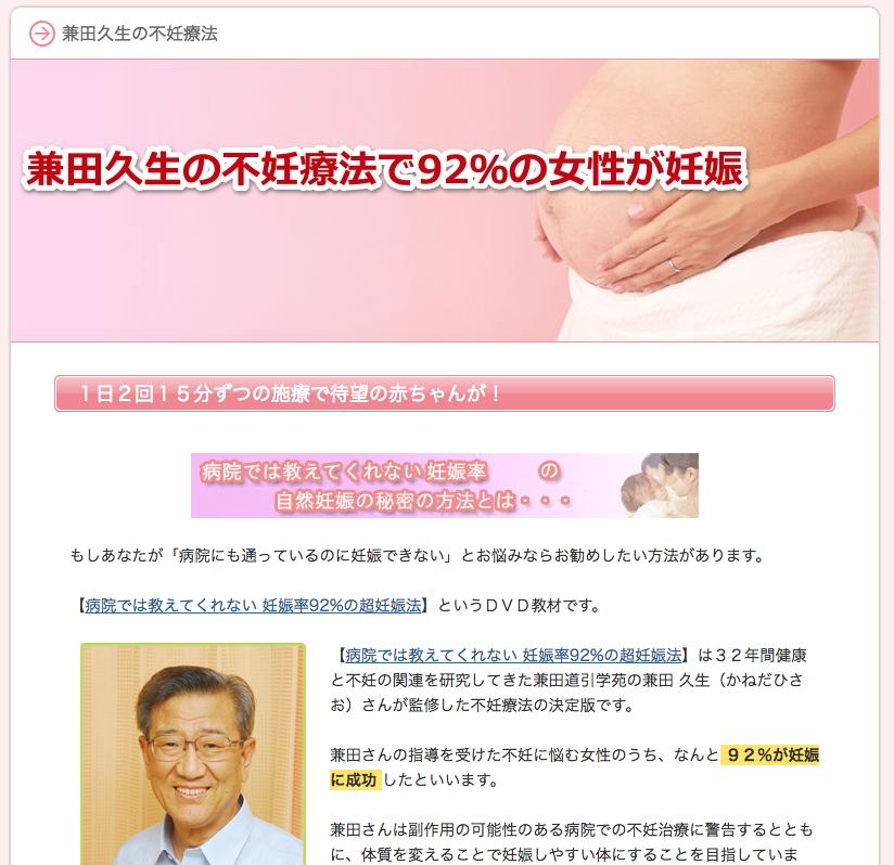 兼田久生の不妊療法