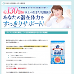 活き活き乳酸菌なら日本薬師堂